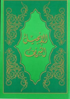 Sharif- Bibeln